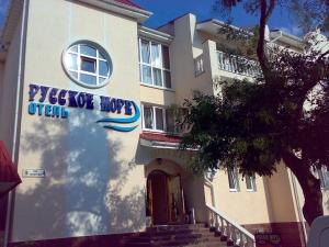 Отель «Русское море»
